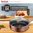 Сотейник Tefal Eco Respect 24 см с крышкой (G2543202) - изображение 5