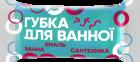 Упаковка губок для ванной комнаты Добра Господарочка 9 шт (4820086521109) - изображение 2