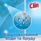 Средство для мытья окон и стекла Clin професcиональный 4.5 л (9000100205245) - изображение 4