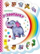У зоопарку (укр), картонні книжки для малюків із серії Моя перша книжка, Ранок (М305014У) - зображення 1