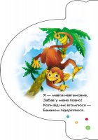 У зоопарку (укр), картонні книжки для малюків із серії Моя перша книжка, Ранок (М305014У) - зображення 2