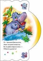 У зоопарку (укр), картонні книжки для малюків із серії Моя перша книжка, Ранок (М305014У) - зображення 5