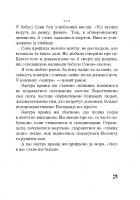 Я хочу додому - Ельчін Сафарлі (9786177764259) - изображение 11
