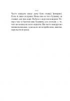 Я хочу додому - Ельчін Сафарлі (9786177764259) - изображение 12