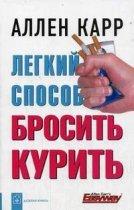 Легкий способ бросить курить - Аллен Карр - изображение 1