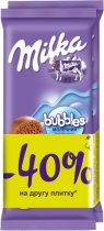 Шоколад Milka Баблз пористый 80 г х 2 шт (7622210687296) - изображение 2