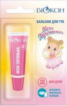Бальзам для губ Биокон Моя звездочка для детей 10 мл (4820160038967) - изображение 1