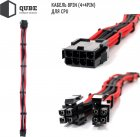 Набір кабелів QUBE для блоку живлення 1*24P MB, 1*4+4P CPU,2*6+2P VGA Black-Red (QBWSET24P8P2x8PBR) - зображення 4