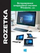 Встановлення операційної системи Windows + ОС - зображення 1