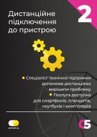 Компьютерная помощь онлайн Support.ua на 1 месяц - изображение 3
