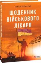 Щоденник військового лікаря - Чернієнко Виктор (9789660390751) - изображение 1