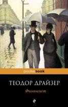 Финансист - Теодор Драйзер (9789669933676) - изображение 1