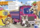 """Комплект із 4 книг-картонок з трьома парами """"оченят"""". Лисичка-сестричка і сірий вовк, Рукавичка, Транспорт, Що їдять звірята? (9789662455854) - изображение 5"""