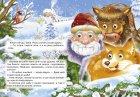 """Комплект із 3 книг-картонок з трьома парами """"оченят"""". Ввічливі слова, Лисичка-сестричка і сірий вовк, Що їдять звірята? (9789662455045) - изображение 2"""