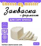 Закваска Cheese master для сыра Брынза на 5л молока - изображение 1