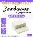 Закваска Cheese master для сыра Фета на 5л молока - изображение 3