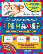 Каліграфічний тренажер. Синя графічна сітка - Федієнко В. (9789664295625) - изображение 1