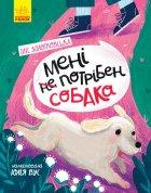 Сторінка за сторінкою: Мені не потрібен собака - Таїс Золотковська (9786170950871) - изображение 1