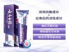 Зубна паста для чутливих зубів відбілювання Yunnan Baiyao Toothpaste з потрійним ефектом, 150гр Voltronic - зображення 1