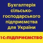 1С:Підприємство 8. Бухгалтерія сільськогосподарського підприємства для України, клієнтська ліцензія на 5 робоче місце - зображення 1