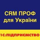 1С:Підприємство 8. CRM ПРОФ для України, клієнтська ліцензія на 1 робоче місце - зображення 1