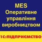 1С:Підприємство 8. MES Оперативне управління виробництвом - зображення 1