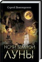 Ночи темной луны - С. Пономаренко (54904) - изображение 1