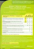Операційна система Microsoft Windows 7 Home Basic 32-bit Russian DVD BOX (F2C-00545) - зображення 3