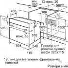Духовой шкаф электрический SIEMENS HB514FBR0T - изображение 17