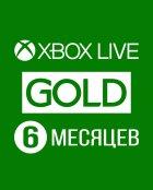 Гра Xbox Live Gold – підписка на 6 місяців для Xbox (Ключ активації Xbox) - зображення 1