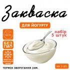 Набор 5 штук Закваска Cheese master для йогурта на 1-3л молока - изображение 5