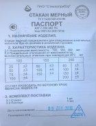 Стаканы мерные 200 мл ТУ Украины 14307481.016-96 с Госповеркой для алкогольных напитков (mdr_5334) - изображение 3