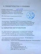 Стаканы мерные 200 мл ТУ Украины 14307481.016-96 с Госповеркой для алкогольных напитков (mdr_5334) - изображение 4