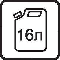 Бак 16 л