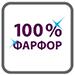 100% фарфор