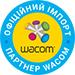 Wacom - офіційний імпорт