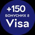 150 бонусних ₴ на бонусний рахунок за оплати карткою Visa