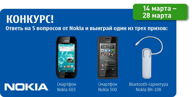 Конкурс! Ответь на 5 вопросов от Nokia и выиграй один из трех ценных призов!