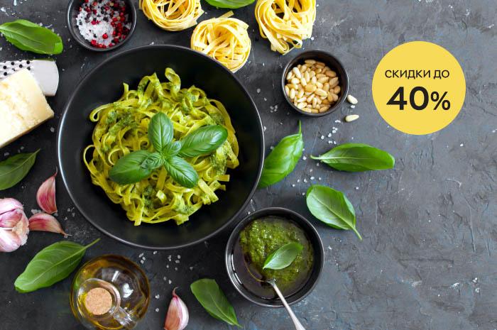 Акция! Готовим пасту дома. До -40% на макаронные изделия и соусы!