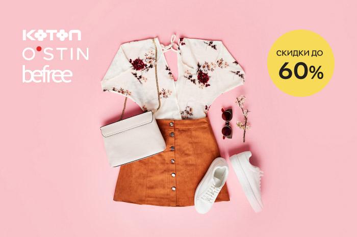 Акция! Скидки до 60% на женскую одежду O'STIN, Befree, Koton!