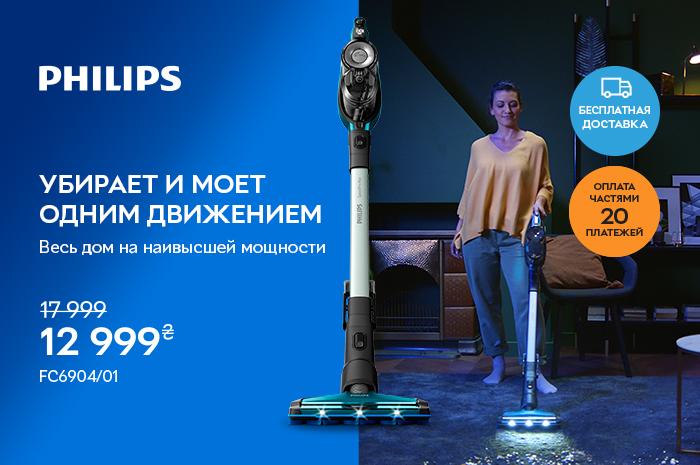 Акция! Суперцены на аккумуляторные пылесосы Philips + бесплатная доставка и оплата частями до 20 платежей!