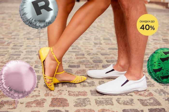 Акция ко Дню рождения ROZETKA! Скидки до 40% на обувь BETSY, Crosby, Grunberg, Keddo, Melly, GEM и других брендов!