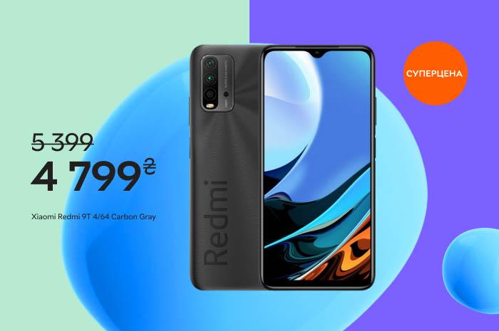 Акция! Суперцена на смартфоны Xiaomi!