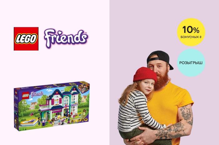 Ко Дню отца! Покупайте набор LEGO® Friends™ и выигрывайте 1 из 4 наборов LEGO® + возвращаем 10% бонусных гривен на ваш счет!