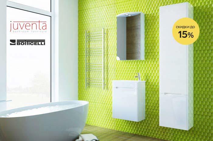 Акция! Скидки до 15% на мебель для ванной комнаты Botticelli & Juventa!