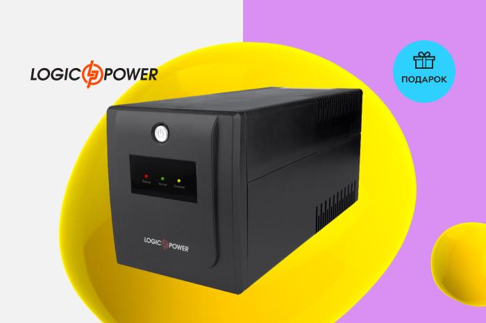 Акция! К источникам бесперебойного питания LogicPower – сетевой фильтр в подарок!