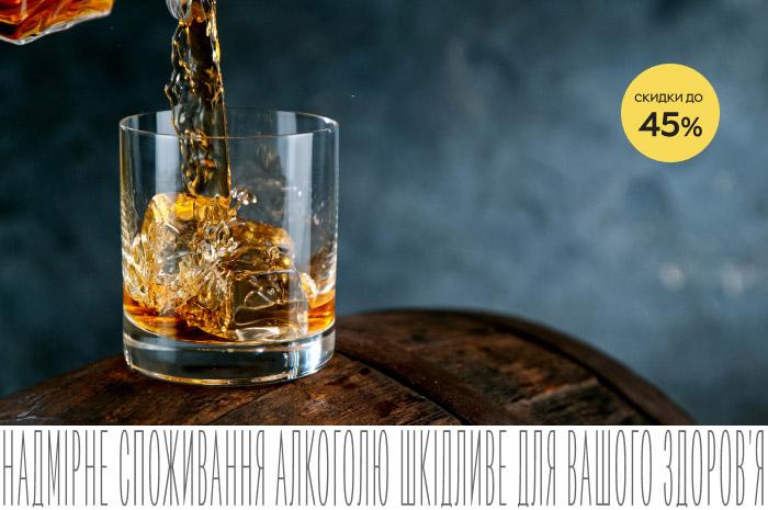 Акция! Ваши любимые бренды виски со скидками до 45%!