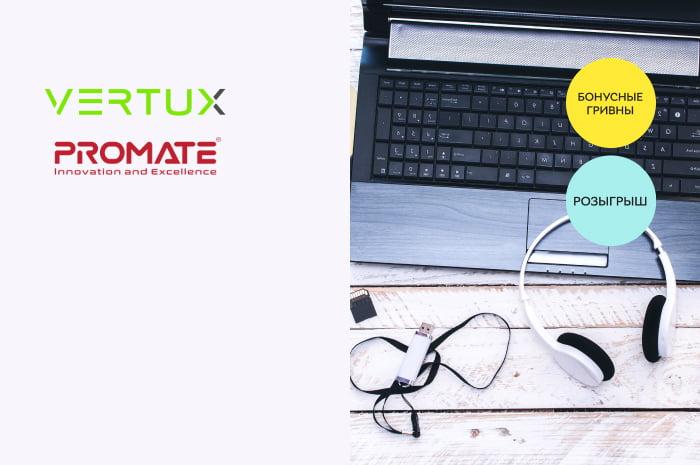 Акция! Покупайте аксессуары для смартфонов и ноутбуков Promate и Vertux, оставляйте отзыв, а мы вернем 50 бонусных гривен на ваш счет + разыгрываем призы!