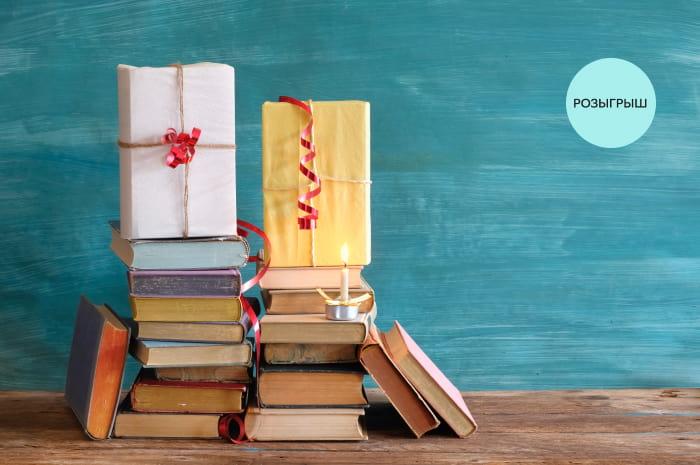Акция! Среди покупателей книг Фолио разыгрываем 5 комплектов книг!
