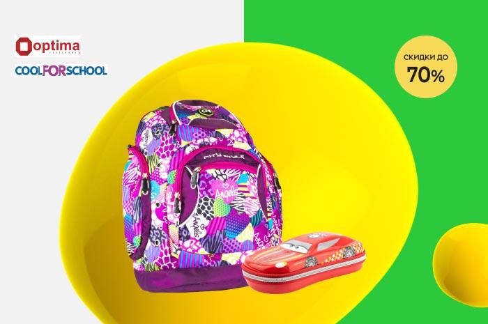 Акция! Скидки до 70% на рюкзаки, пеналы и сумки Cool For School, Optima, Сabinet!